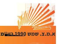לוגו של א.מ.צ שמש
